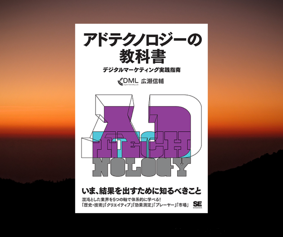 【書評】業界で話題のアドテク本「アドテクノロジーの教科書」が分かりやすい!
