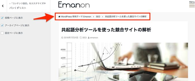 Wordpressテーマ「Emanon」のパンくずリスト設定方法画面