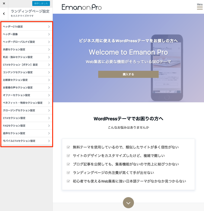 Wordpressテーマ「Emanon」のランディングページ設定画面