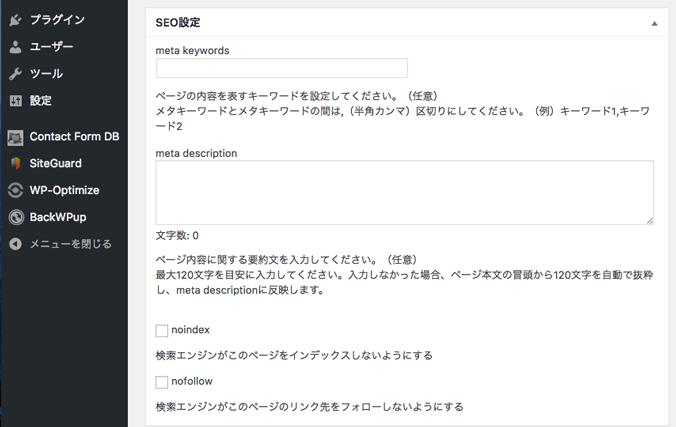 Wordpressテーマ「Emanon」のSEO設定画面