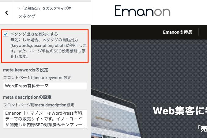 Wordpressテーマ「Emanon」のタグ設定画面