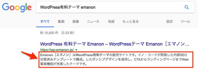 Wordpressテーマ「Emanon」のスニペット設定画面