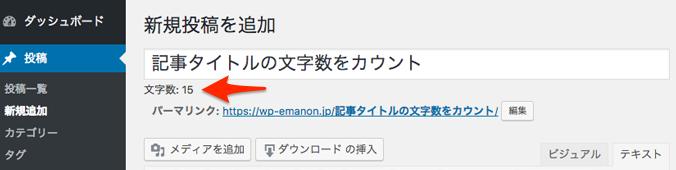 Wordpressテーマ「Emanon」の投稿画面