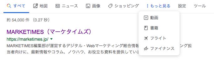 新しいアイコンが使用されている検索表示結果