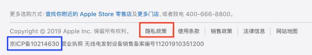 中国のプライバシーポリシー例