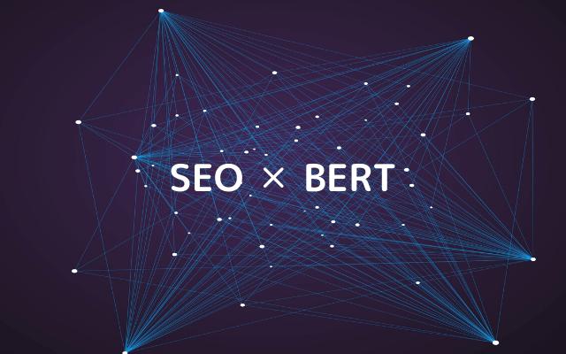 BERTアルゴリズムへのSEO対策についてGoogle ジョン・ミューラー氏が解説