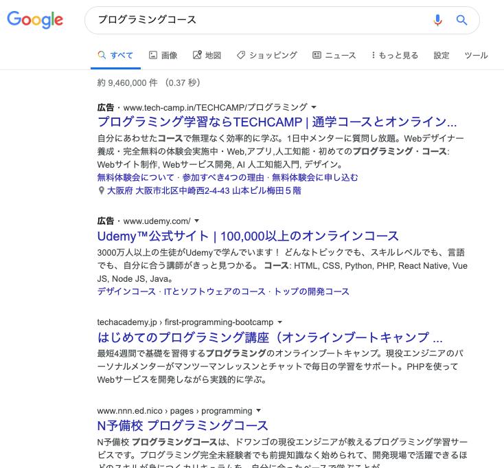 google検索試験