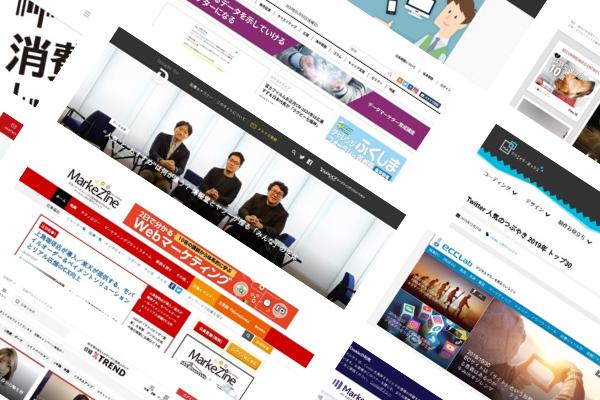 【100選】マーケティング・広告関連のメディアやブログ、サイト100選まとめを大公開!