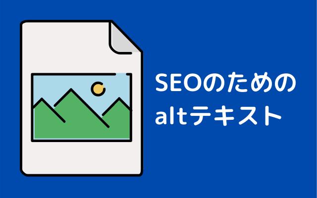 【SEO】画像のaltテキストの重要性や具体的な書き方、参考になる良い例