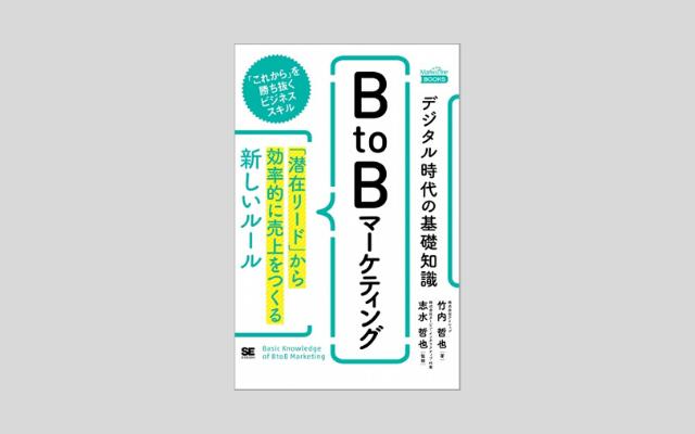 アイレップ、デジタル時代の基礎知識『BtoBマーケティング』 「潜在リード」 から効率的に売上をつくる新しいルール