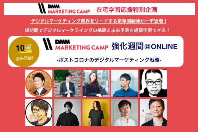 豪華講師陣から最前線のマーケティングを学べる!「DMM MARKETING CAMP」×「マケスタ」オンラインセミナー