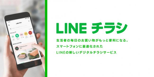 ソウルドアウト社、LINEを活用したデジタルチラシサービス「LINEチラシ」の取り扱いを開始