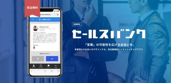 B2B版Facebookを目指す、営業同士のビジネスマッチングアプリ「セールスバンク」がローンチ