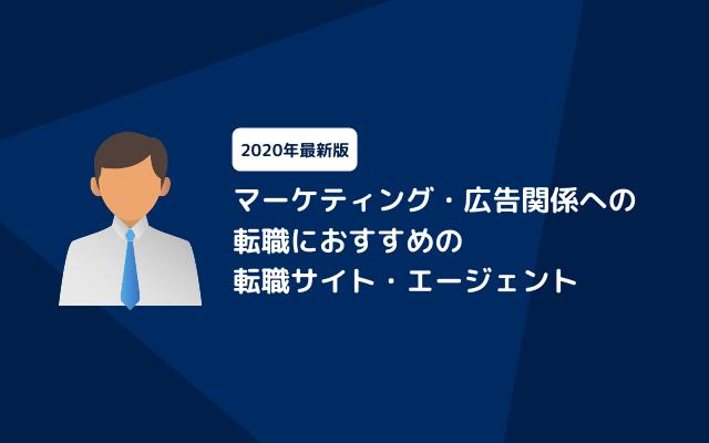 マーケティング・広告関係への転職におすすめの転職サイト・転職エージェント4選【2020年最新版】
