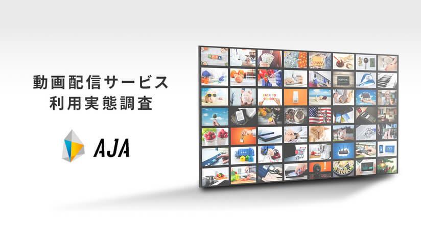 動画配信サービスの利用増加と視聴デバイスの多様化が加速【AJA社調査】