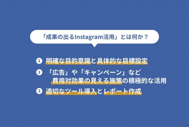 279社の調査で判明!Instagram活用で「成功する企業」と「失敗する企業」の傾向