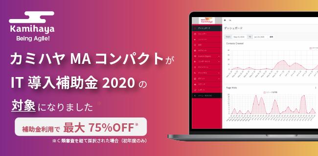 ジェネロがIT導入支援事業者に採択。マーケティングオートメーションツール『カミハヤMAコンパクト』が、経済産業省「IT導入補助金2020」の対象ツールに認定。