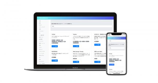 Reright、どのサイトで検索すれば良い情報を得られるかに気付けるサイト「WhereToSearch」をオープン