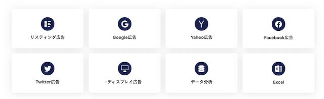 Web広告運用オンラインスクール「デジプロ」の学習カリキュラム