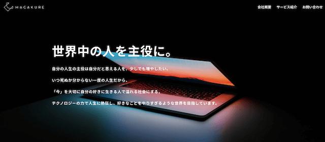 Web広告運用オンラインスクール「デジプロ」の運営会社「Hagakure」とは