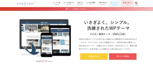 WordPress国産テーマ「SWARROW(スワロー)」