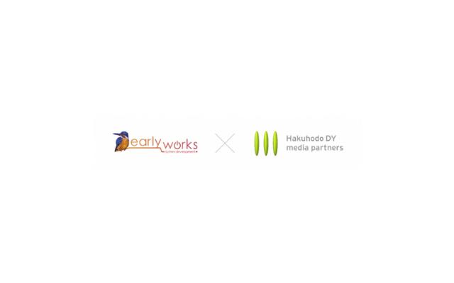 アーリーワークスと博報堂DYメディアパートナーズ業務提携を開始