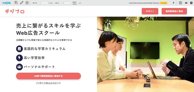 Web広告運用オンラインスクール「デジプロ」とは?