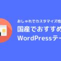 皆が利用!オシャレで人気のWordPress国産テーマ8選 ブログや企業のオウンドメディアサイトにおすすめ!