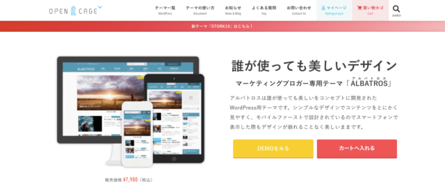WordPress国産テーマ「ALBATROS(アルバトロス)」