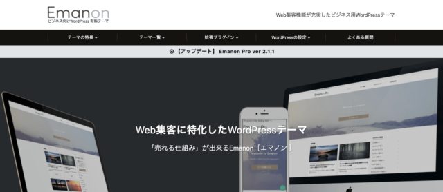 WordPress国産テーマ「EMANON(エマノン)」