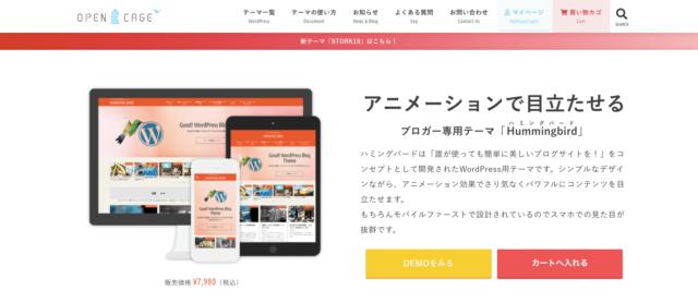 WordPress国産テーマ「HUMMINGBIRD(ハミングバード)」