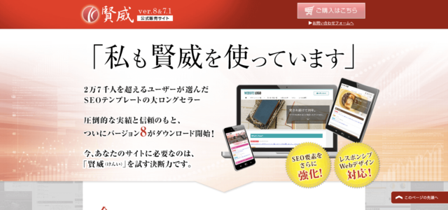 WordPress国産テーマ「賢威」