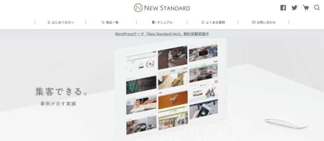 WordPress国産テーマ「NEW STANDARD」