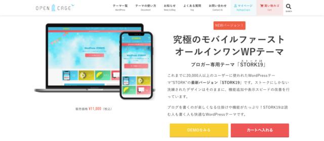 WordPress国産テーマ「STORK19(ストーク19)」