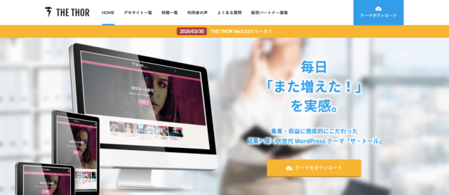 WordPress国産テーマ「THE THOR(ザ・トール)」