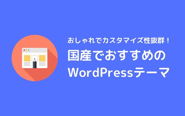皆が利用!オシャレで人気のWordPress国産テーマ8選|ブログや企業のオウンドメディアサイトにおすすめ!