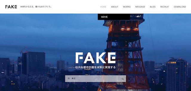 FAKE|WordPressおすすめテーマ