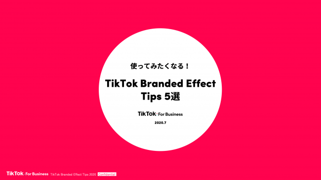 TikTokの「Branded Effect(ブランドエフェクト)」を活用する5つのポイント
