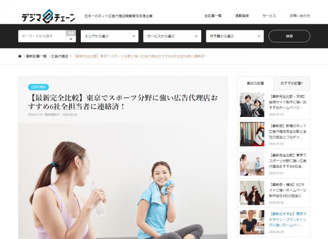 デジマチェーン、東京でスポーツ分野に強い広告代理店おすすめ6社を公開