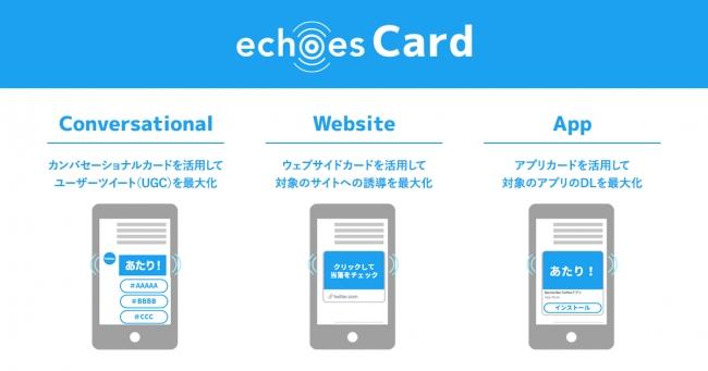 アライドアーキテクツ、Twitterキャンペーン経由のサイト遷移やDLを促す「echoes Card」機能を提供開始