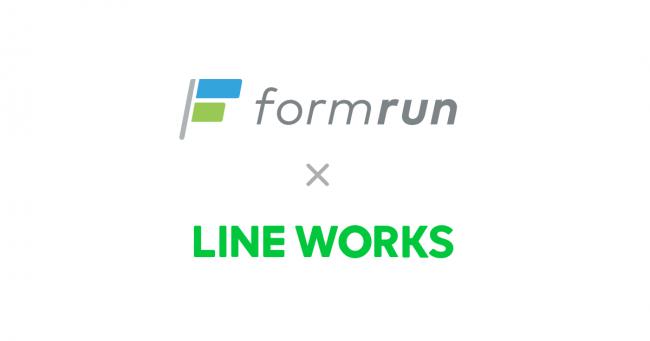 フォーム作成管理ツール「formrun」が「LINE WORKS」と連携開始
