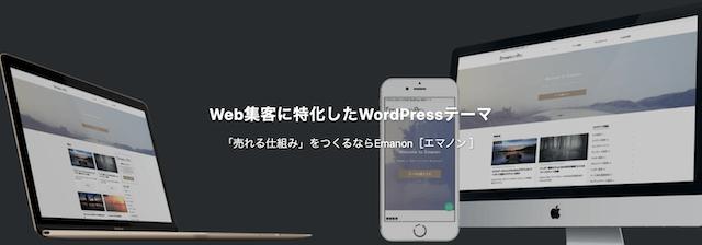 WordPressテーマ emanon