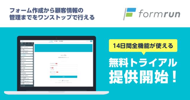 ベーシック、フォーム作成管理ツール「formrun」の 全機能が利用できる14日間無料トライアル開始