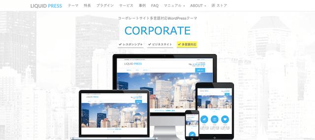 高品質企業サイト コーポレート/ビジネスサイト用テーマliquid-press