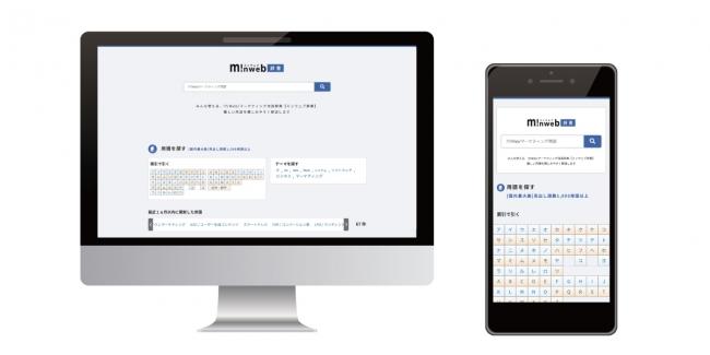 セルリア、IT・Web・マーケティング用語辞典「ミンウェブ辞書」をリリース
