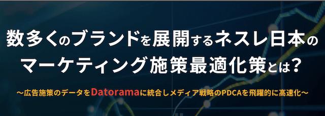 数多くのブランドを展開するネスレ日本のマーケティング施策最適化策とは?