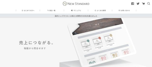 Wordpressテーマ New Standard