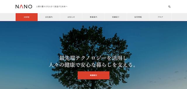 NANO|WordPressおすすめテーマ