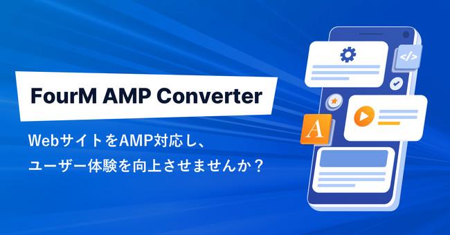 フォーエム、WebメディアのAMP化を簡単に行えるサービス「FourM AMP Converter」をリリース