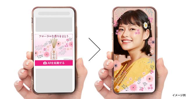 アドウェイズ、Web ARを活用した体験型広告「AR カメラフィルター広告」の提供を開始